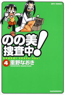 のの美捜査中! 4巻-電子書籍