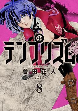 テンプリズム8【電子特典付き】-電子書籍