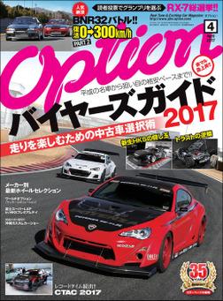 Option 2017年4月号-電子書籍