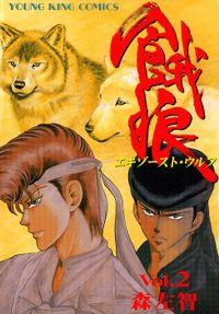 餓狼(エキゾースト★ウルフ) 2巻