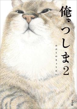 俺、つしま 2 【電子版オリジナルコミック特典付】-電子書籍