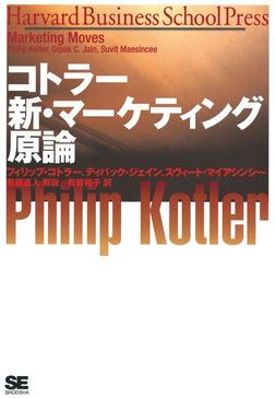 コトラー 新・マーケティング原論-電子書籍