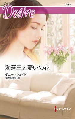 海運王と憂いの花-電子書籍