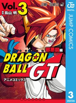 ドラゴンボールGT アニメコミックス 邪悪龍編 3-電子書籍