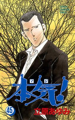 本気! 45-電子書籍