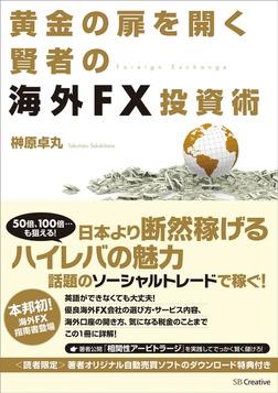 黄金の扉を開く賢者の海外FX投資術-電子書籍