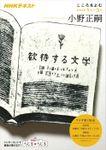 NHK こころをよむ 歓待する文学2019年1月~3月