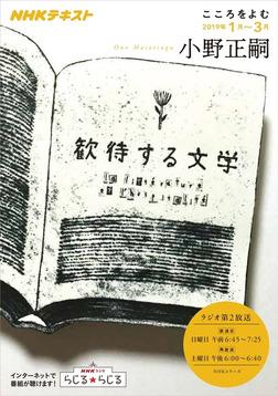 NHK こころをよむ 歓待する文学2019年1月~3月-電子書籍