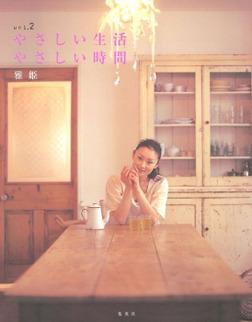 やさしい生活、やさしい時間 vol.2-電子書籍