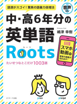 中・高6年分の英単語Roots-電子書籍