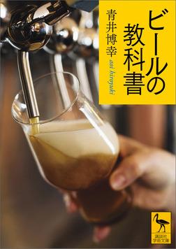 ビールの教科書-電子書籍