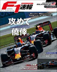 F1速報 2016 Rd16 マレーシアGP 号