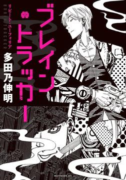 ブレイン・トラッカー リピート・ユーフォリア-電子書籍