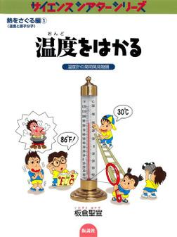 温度をはかる-電子書籍