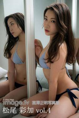 image.tv 松尾彩加 vol.4-電子書籍