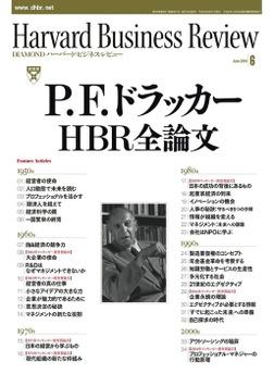 DIAMONDハーバード・ビジネス・レビュー 10年6月号-電子書籍