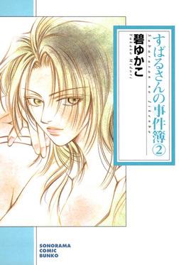 すばるさんの事件簿 (2)-電子書籍