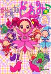 おジャ魔女どれみ(文春e-Books)