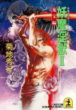 妖魔淫獄2~鬼宝編~-電子書籍
