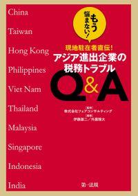もう悩まない!現地駐在者直伝!アジア進出企業の税務トラブルQ&A(――)