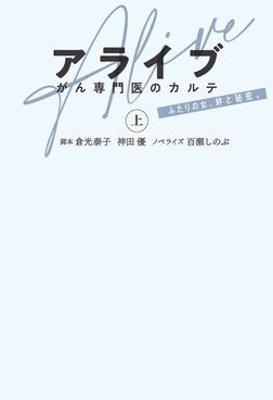 アライブ がん専門医のカルテ(上)-電子書籍