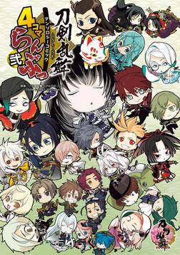 「刀剣乱舞-ONLINE-」アンソロジーコミック『4コマらんぶっ 弐』-電子書籍