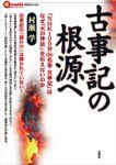 古事記の根源へ 『NHK100分 de 名著 古事記』はなぜ「火の神話」を伝えないのか