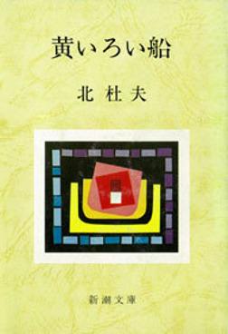 黄いろい船-電子書籍