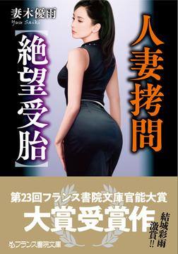 人妻拷問【絶望受胎】-電子書籍