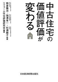 中古住宅の価値評価が変わる