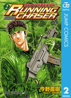 RUNNING CHASER 2-電子書籍