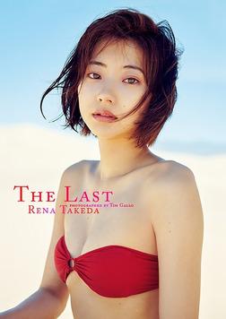 【デジタル限定】武田玲奈写真集「The Last」-電子書籍