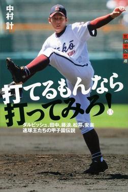 打てるもんなら打ってみろ! ダルビッシュ、田中、藤浪、松井、安楽 速球王たちの甲子園伝説-電子書籍