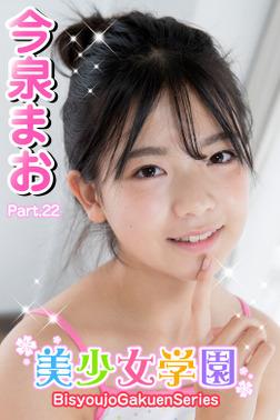 美少女学園 今泉まお Part.22-電子書籍