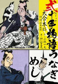 弐十手物語 大合本15(43.44.45巻)