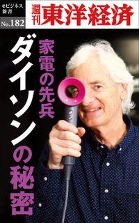 家電の先兵 ダイソンの秘密―週刊東洋経済eビジネス新書No.182