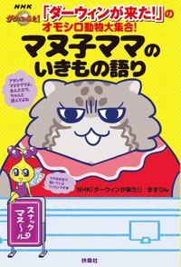 「ダーウィンが来た!」のオモシロ動物大集合! マヌ子ママのいきもの語り(扶桑社BOOKS)