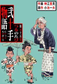 弐十手物語(55)