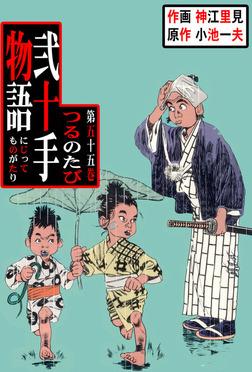 弐十手物語(55)-電子書籍