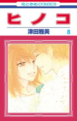 ヒノコ 8巻-電子書籍