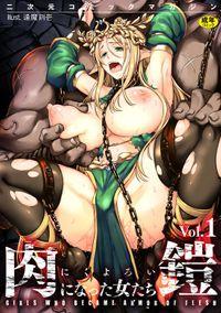 「二次元コミックマガジン 肉鎧になった女たち」シリーズ(二次元ドリームコミックス)