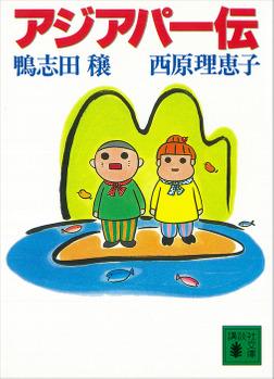 アジアパー伝-電子書籍