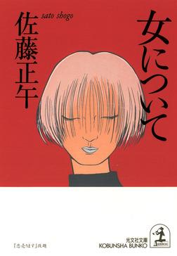 女について-電子書籍