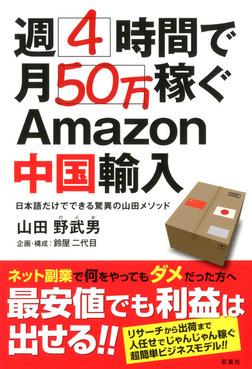 週4時間で月50万稼ぐAmazon中国輸入-電子書籍