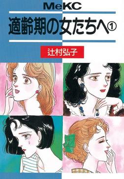 適齢期の女たちへ(1)-電子書籍