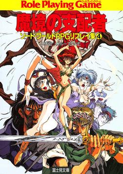ソード・ワールドRPGリプレイ集4 魔境の支配者-電子書籍