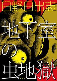 地下室の虫地獄(コミッククリエイト)