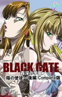 【フルカラー】BLACK GATE 姦淫の学園 ~陰の使徒~ 後編 Complete版