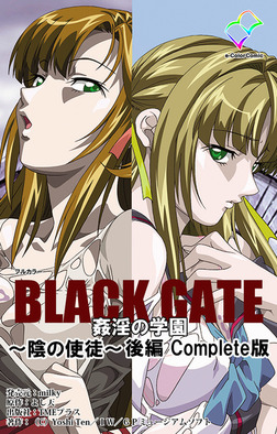【フルカラー】BLACK GATE 姦淫の学園 ~陰の使徒~ 後編 Complete版-電子書籍