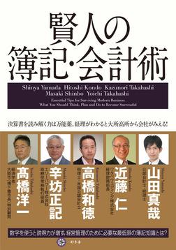 賢人の簿記・会計術-電子書籍